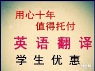 江浙沪地区本地化专业翻译公司 质量保证 价格优惠