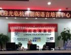 杭州朗阁新托福入门铂金课程 托福网上报名流程