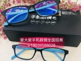 信阳爱大爱手机眼镜怎么做微商代理一对一扶持