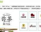 弥茶加盟 冷饮热饮 投资金额 5-10万元
