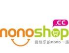 NONO微送全城加盟 零售业 投资金额 1万元以下