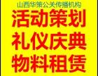 活动策划 礼仪庆典 DIY茶歇 舞台灯光桁架宴会椅租赁