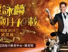 谭咏麟银河岁月40载巡回演唱会武汉站