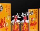 茅台镇红粱魂酒业个性化定制酒