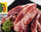 新石器烤肉加盟费及加盟条件