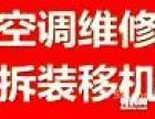 15689064679淄川空调维修 移机 拆装 回收