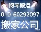 北京搬家公司承接长短途搬家搬厂设备搬迁钢琴搬运上门取货