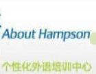 成都汉普森英语培训 口语、听力、语法,提高更快!