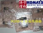 小松PC200-8 水温传感器