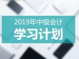 苏州吴中区横泾会计初级职称培训哪家好