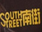 SOUTHSTREET咖啡加盟