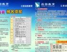江西昌图教育心理咨询师考试科目报名咨询培训