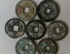 重庆古钱币权威鉴定机构