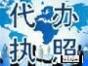 西湖区代办杭州内资3万-1亿以上注册,企业变更 增资