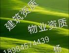 贵州省贵阳建筑企业各类资质代办公司哪里好