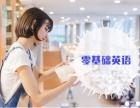 上海少儿英语补习班 亲子英语游戏 让孩子出口成章
