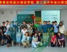 北京专业室内设计培训-昌平室内设计培训班 霍营效果图培训