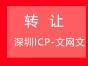 转让 转让北京,深圳ICP文网文(虚拟币发行) 靠谱靠谱!
