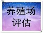 厦门种养殖场合作社拆迁关停损失补偿评估服务,专业拆迁评估!