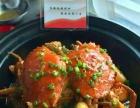 肉蟹煲加盟 浙江肉蟹煲加盟 上海肉蟹煲培训哪家好