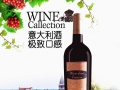 深圳酒多多进口红酒一手商品质正加盟 名酒