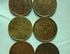 古钱币全国上门收购私下快速交易
