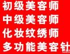 深圳南山西丽附近美容师化妆师一对一培训学校