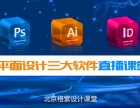 PS小白晋升平面设计大神 北京平面设计培训学校