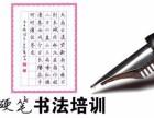 重庆硬笔书法班 硬笔书法培训班 重庆三中英才