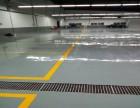 青岛环氧地坪漆供应商青岛环氧地坪施工