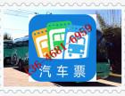 从慈溪到天津大巴汽车(票价多少钱?)发车时刻表+多久到?