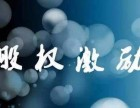 周末试听课 2017上海交大EMBA课程 股权激励 刘育良