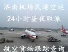 济南空运-济南航空货运- 济南机场民港航空物流有限公司