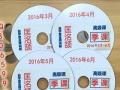 诚转益盟益学堂匡洺颉2016年季课DVD光盘
