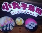 小丸子寿司店加盟 韩国寿司加盟店 韩国寿司加盟店
