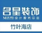 武汉名星全案装饰承接家居装修工程