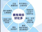 南京特价服装内衣鞋子等商标出售各种商标转让