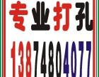 长沙专业空调打孔 热水器打孔 13874804077
