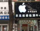 苹果全系列原装售后维修