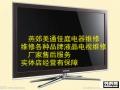 燕郊液晶电视维修 燕郊修电视的 燕郊哪有修电视的 实体店经营