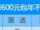 江苏电信20M不限时宽带一年仅600