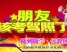 上海驾驶证快速领办增驾,时间短全国联网