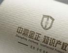 专业办理商标、专利、版权