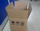 鸡蛋箱哪家专业?厂家销售 鹤壁牛皮纸箱厂在哪里?