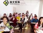 昆明四六级英语英语培训教诲 珮文教诲大学城英语培训机构