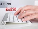 东莞凤岗公司工商营业执照 凤岗代理记账