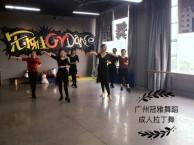 广州海珠专业拉丁舞教练培训班 鹭江拉丁舞教练培训