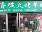 华辰工业园门口烧烤店转让 正门口 流量大 口碑好