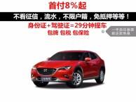 苏州银行有记录逾期了怎么才能买车?大搜车妙优车