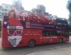 双层巴士出租 长沙哪有双层敞篷巴士巡游展示 双层观光大巴租赁